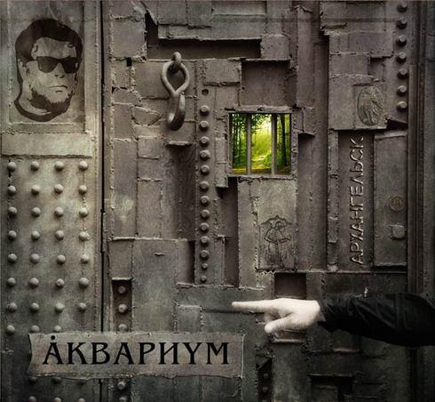 Аквариум: Архангельск. Обложка